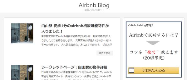 airbnb-blog、ホームページ