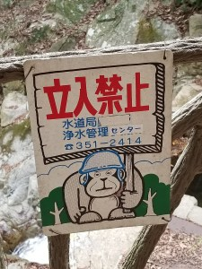 japan_sign1