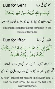 Dua for Sehr & Dua for Iftar