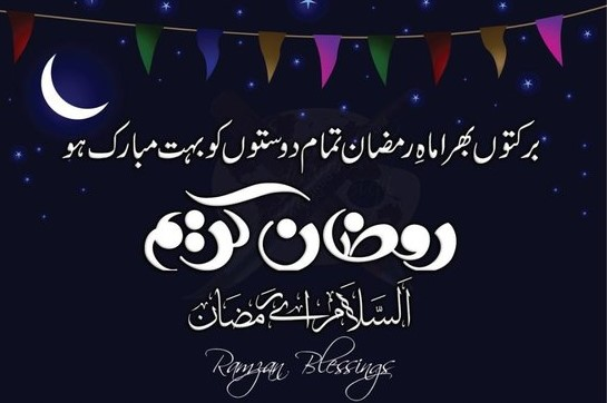 Ramadan Pictures 2020 Download Free