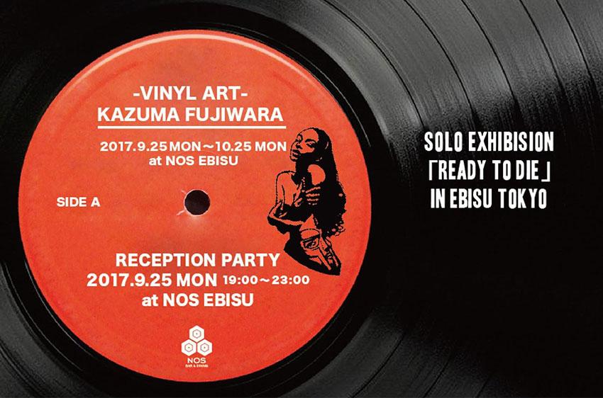 Affiche de l'exposition vinyl art de Kazuma Fujiwara