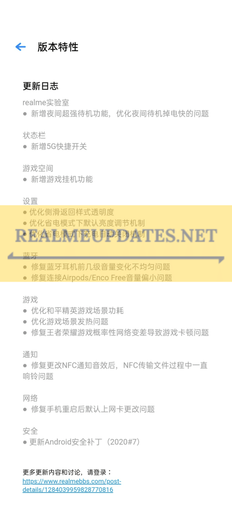 Realme X50 Pro Player Edition July 2020 Security Patch Update In China Brings Night Super Standby, Game Hook, 5G Quick Switch, & Much More [RMX2071_11_A.21] - Realmi Updates