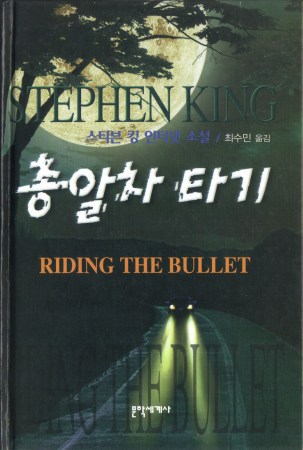 KingStephen_RidingTheBullet-KoreanHC