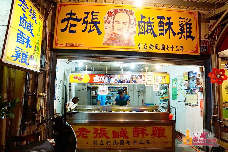 老張鹹酥雞