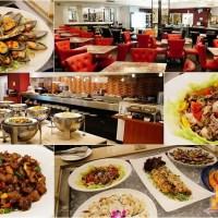 【高雄飯店Buffet】華王大飯店波麗露西餐廳自助餐吃到飽