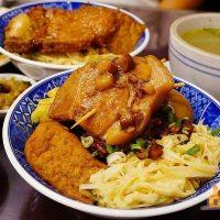 【高雄小吃】魯十二滷肉飯燉品(鳳山五甲店) 麻辣滷肉飯、腳庫飯庶民小吃美食