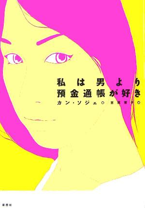 book-watasiha-otokoyori-yokintsucyoga-suki