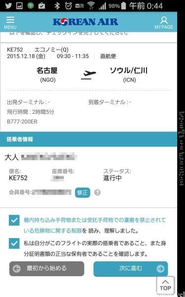 bScreenshot_2015-12-18-00-44-04