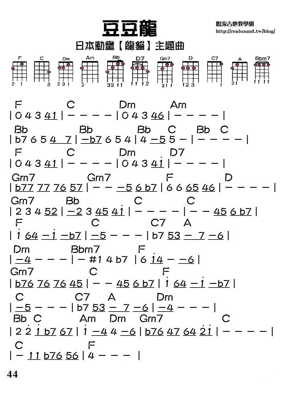 五線譜翻成數字 -龍貓 | Yahoo奇摩知識+