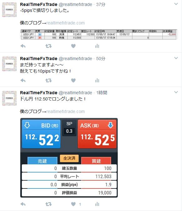 RTT kiji20170517