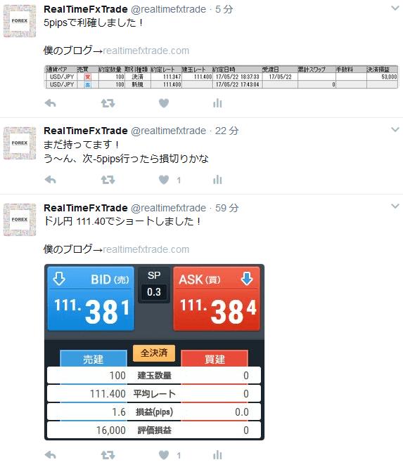 RTT kiji20170522