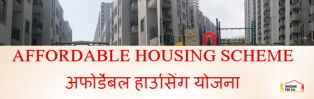 Affordable Housing Projects Flats and Homes in Gurgaon