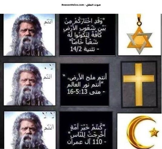 الله وهو يستمتع بالضحك على أتباع دياناته