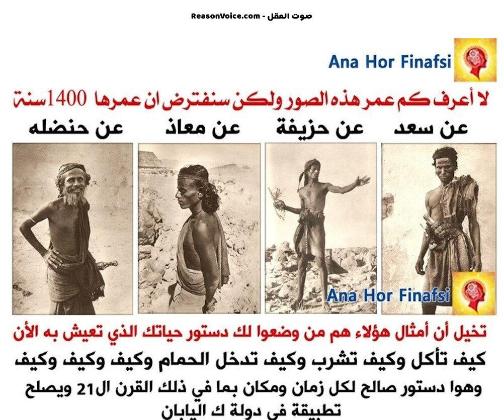 تخيل العربان وهم يضعون دستور حياتك قبل 1400 سنة