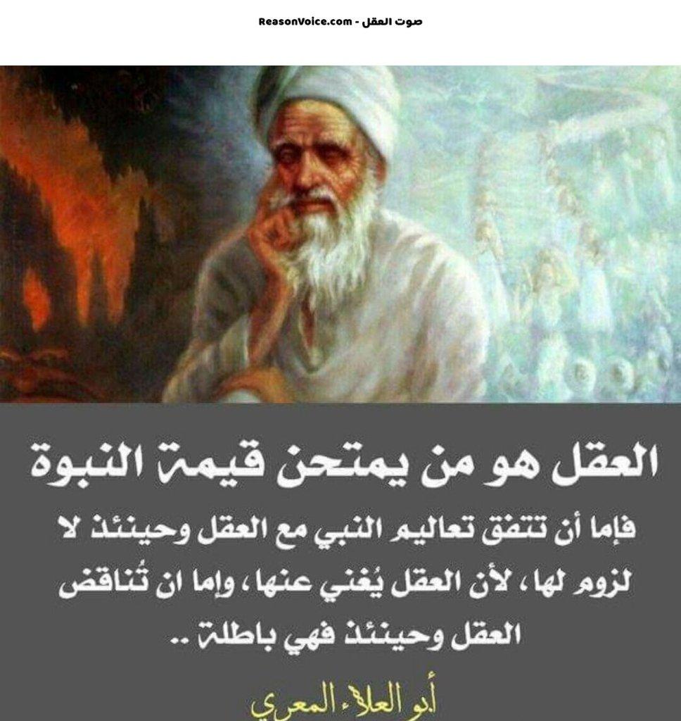 العقل هو من يمتحن النبوة