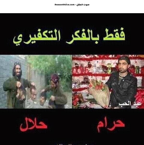 الحب والقتل في الاسلام