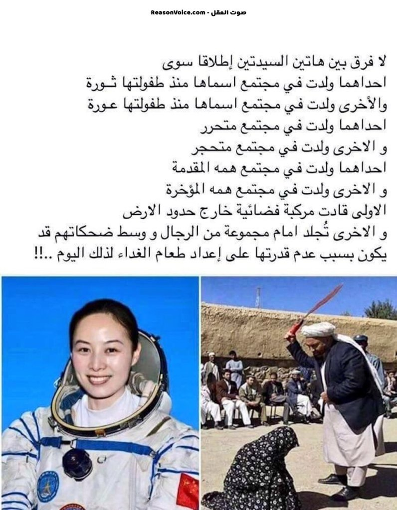 المرأة بين الاسلام والعلم