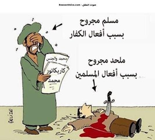 جرح مشاعر المسلمين