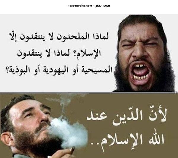 لأن الدين عند الله الإسلام