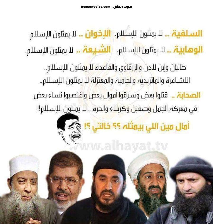 من يمثل الإسلام بحق هبل؟