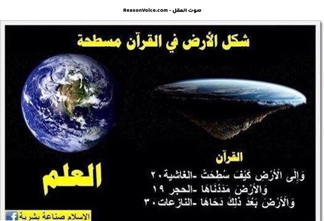 شكل الارض مسطحة في القران كروية في العلم