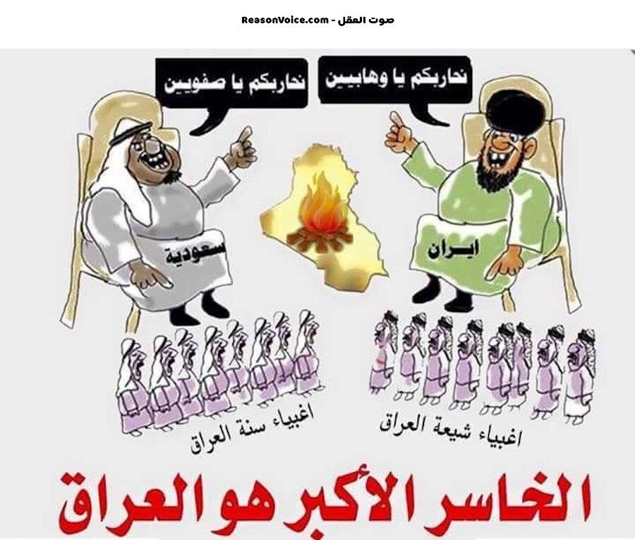 العراق مابين السعودية وايران