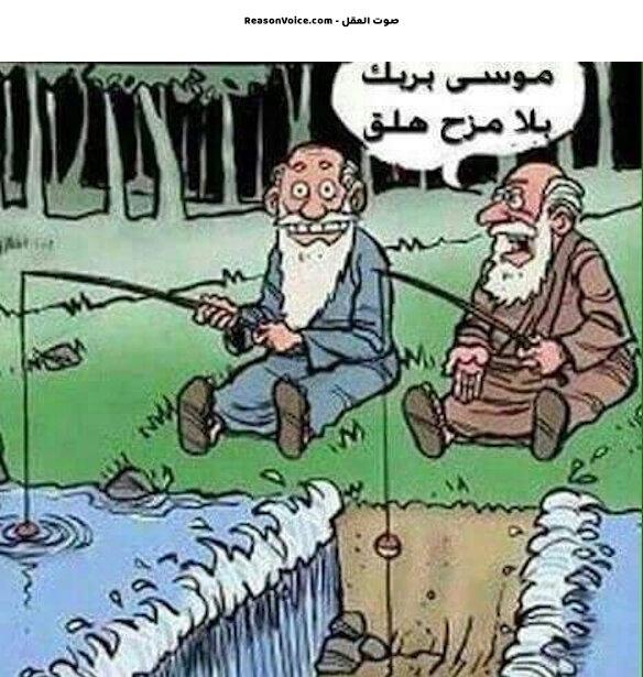 موسى واسطورة شق البحر – صيد اسماك