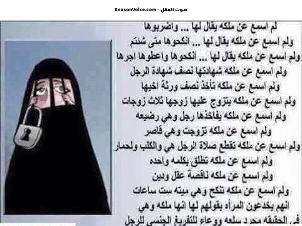 اكذوبة النساء ملكات في الاسلام