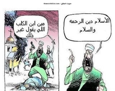 الاسلام دين رحمة مين ابن الكلب اللي يعترض