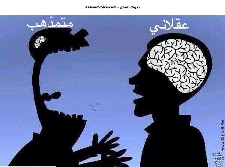 الفرق بين العقلاني والمتمذهب
