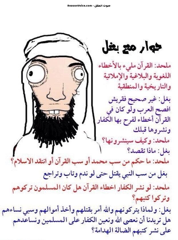 حوار مع بغل