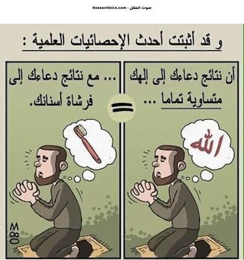 اكذوبة اثبتت الدراسات و اثبت العلم في الاسلام عندما يستخدمها المخادعين