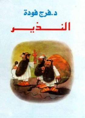 كتاب النذير - فرج فودة