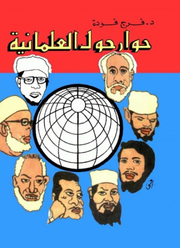 حوار حول العلمانية - كتاب فرج فودة