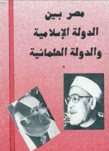 مصر بين الدولة الإسلامية والدولة العلمانية