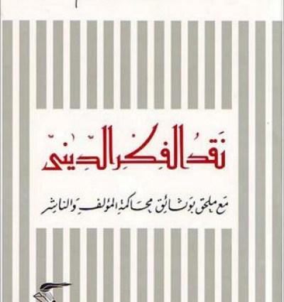 كتاب نقد الفكر الديني