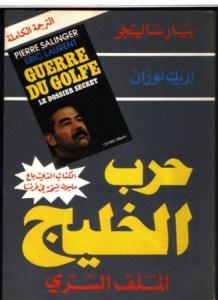 كتاب حرب الخليج - الملف السري