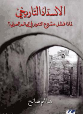كتاب الانسداد التاريخي - هاشم صالح