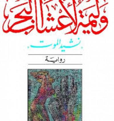 كتاب وليمة لاعشاب البحر - حيدر حيدر