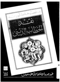 كتاب نقد الخطاب الديني - حامد ابو زيد