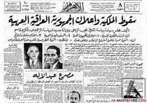 جريدة - انقلاب تموز