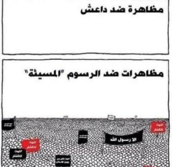 يتظاهرون ضد رسومات لكن يسكتون عن داعش
