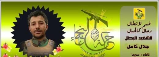 لافتة لأحدى الحركات الشيعية المقاتلة في سوريا