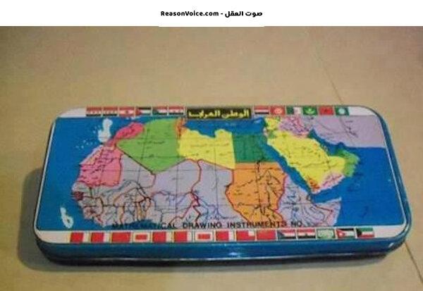 علبة هندسية بيها خريطة الوطن العربي من جيل الطيبين