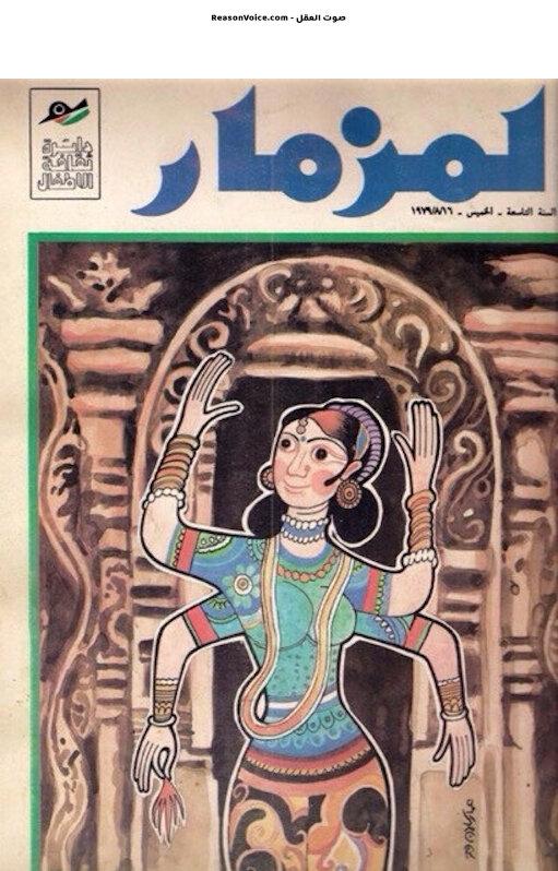 مجلة المزمار من صور جيل الطيبين