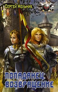 Читать и скачать книгу Попаданец Возвращение Мельник Сергей