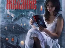 Читать и скачать книгу Только одно желание Казаковой Светланы