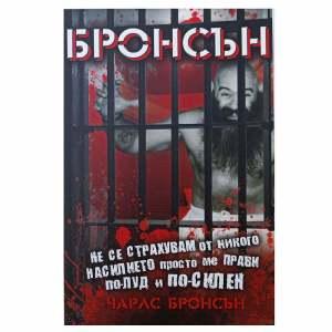 Бронсън - Чарлс Бронсън