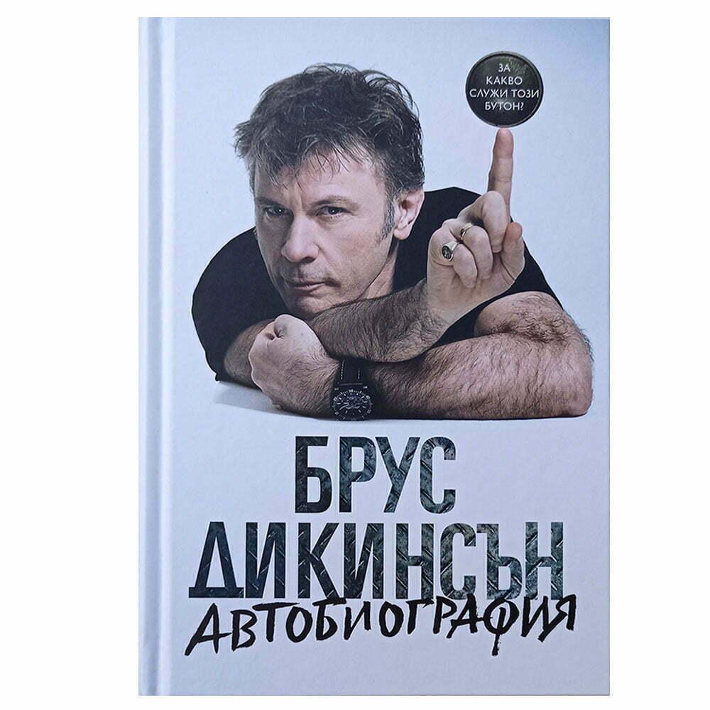 Брус Дикинсън - Автобиография