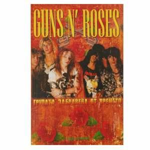 Guns N' Roses - Групата, забравена от времето